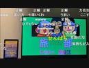 【横山緑(くぼた学)】旅部オリジナルソングをカラオケで連続で2回1歌っていた模様。【ニコ生】
