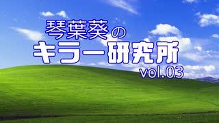 琴葉葵のキラー研究所 vol 03 ハントレス