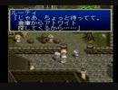 テイルズオブデスティニー PS版 Part.11