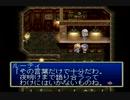 テイルズオブデスティニー PS版 Part.17