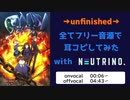 【AIきりたん】→unfinished→ 耳コピしてみた【音源耳コピ】