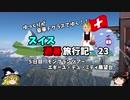 【ゆっくり】スイス旅行記 23 絶景のモンブラン