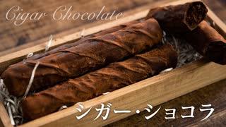 シガーショコラ Cigar Chocolate【お菓子