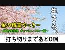 【さよなら】金の精霊ゆっきー⑤ ~有価証券報告書の読み方【...