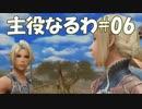 #06【FF12】主役なるわ【オスのゲーム実況】