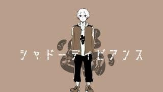 【IA/miki】シャドーディビアンス【オリジ