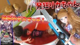 【遊戯王】復讐鬼と化したリカを止めろ!