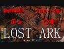 MMORPG【ROST ARK】プロローグ編①