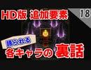 【ロマサガ3 実況】追加ダンジョン!暗闇の迷宮に挑む【リマスター版 2周目】Part18