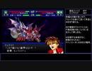 スパロボIMPACT 450ターン以内にクリア 銀河編シーン3(月編)-1