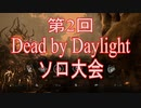 【DbD】第2回ソロ大会!参加者募集!