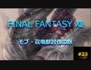 【のんびり】FINAL FANTASYⅫ モブ・召喚獣討伐の旅 #23