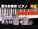 【東方ピアノ】月見草〜Eternal Dream〜東方妖怪小町/東方永夜抄【自作アレンジ】