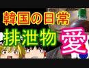 ゆっくり雑談 274回目(2020/10/4)