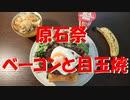 【原石祭非実況】ベーコンと目玉焼