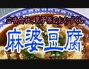広告会社、男子寮のおかずくんの麻婆豆腐【嫌がる娘に無理やり弁当を持たせてみた息子編】