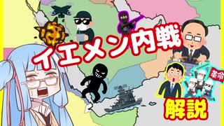 裏切りと四面楚歌のイエメン内戦解説【VOI