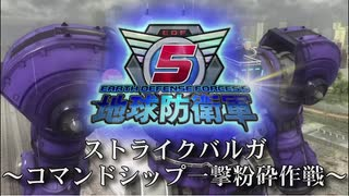 【地球防衛軍5】ストライクバルガなら一撃