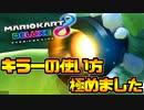 【マリオカート8DX】頭文字G-最強最速伝説-Stage26【Rocket】