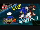 【ソニックアドベンチャー2実況 】#2 とばすぜぇぇー! 【アリオンのきまぐれ動画】
