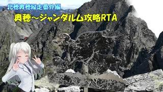 【RTA】北穂奥穂縦走リアル登山アタック番