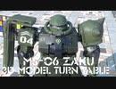 MS06 ZAKU 3D MODEL TURN TABLE 【ザク 3Dモデル ターンテーブル】
