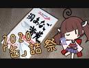 【2020缶詰祭】缶詰で炊き込みご飯【洞アナゴの蒲焼】