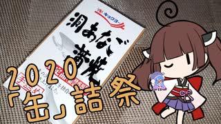 【2020缶詰祭】缶詰で炊き込みご飯【洞ア