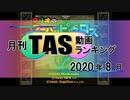 月刊TAS動画ランキング 2020年8月号