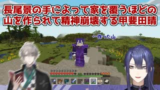 【Minecraft】長尾景の手によって家を覆う