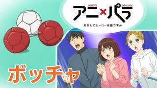 [アニ×パラ] ボッチャ×ひうらさとる | あなたのヒーローは誰ですか | アニメ×パラスポーツ | NHK