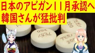 【韓国の反応】日本のアビガンが11月に承