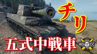 【WoT:Type 5 Chi-Ri】ゆっくり実況でお