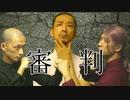 『審判』 Hiraku Lab 第一弾作品
