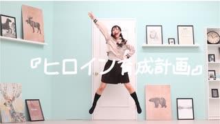 【月下みと】ヒロイン育成計画【踊ってみ