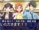 【ミリシャニエム越境】可奈と智代子と英雄がパンケーキを食...