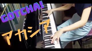 【ポケモンMV】GOTCHA! 弾いてみた【BUMP