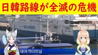 【韓国の反応】不買運動とコロナで客がゼ