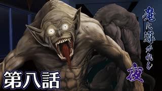 【ゆっくりTRPG】魔に導かれし夜~第八話