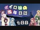 【VOICEROID+実況】ボイロ娘達の艦隊日誌 第七日目【WOWs】