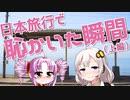 ボロボロ日本語で日本旅行で恥かいた瞬間を語る(上編)【VOICEROID 紲星あかり、ついなちゃん】