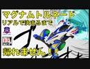 51#子供の頃のミニ四駆の憧れを完全再現!!マグナムトルネードが成功するまで帰れません!!【フォースラボのネタ四駆!#1 】
