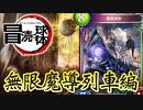 【 シャドバ 】世界一〝魔導列車〟が輝いている動画。〝冒涜の球体〟×〝アイシィレンドリング〟無限列車ネメシス【 Shadowverse シャドウバース 】
