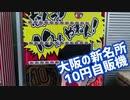 【豆知識】日本一安い自販機は大阪にあった!まさかのワンコイン10円。何が出るのだろうか?