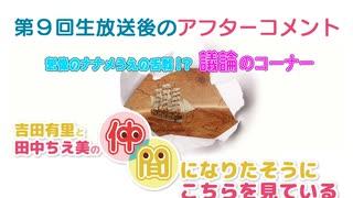 第9回│ゲスト:近藤玲奈/生放送後のアフタートーク