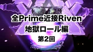 【Warframe】Prime近接Riven地獄ロール編