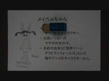 『ウサギの女の子「メイベルちゃん」のテーマソング(原曲:乃木坂46「インフルエンサー」)』のサムネイル