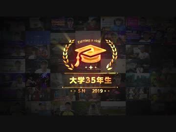 『大学35年生 自己紹介動画2020年10月バージョン』のサムネイル