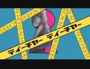【ニコカラ】ティーチャーティーチャー〈ナナホシ管弦楽団×IA〉【on_v】