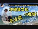 沖縄の豆腐の話 ボギー大佐の言いたい放題 2020年10月02日 21時頃 放送分